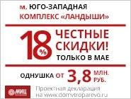Только до 31 мая скидки до 18% в комплексе Ландыши Новостройка на юго-западе Москвы